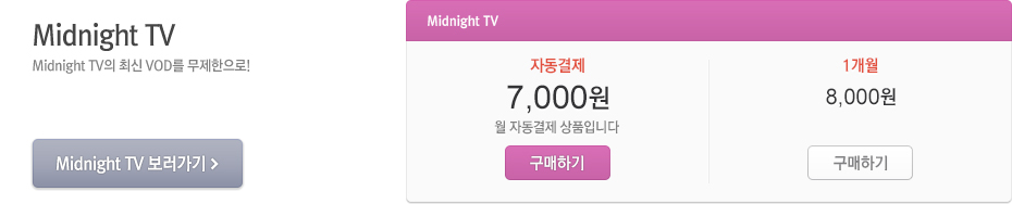 Midnight TV. Midnight TV의 최신 VOD를 무제한으로!
